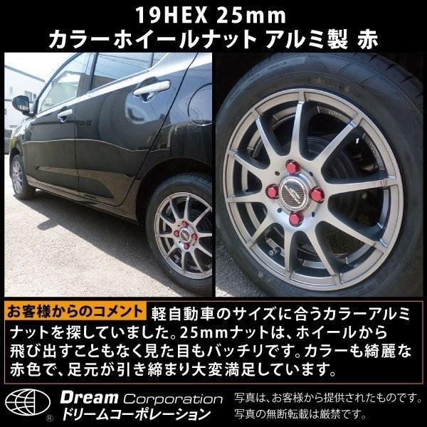 ホイールナットカラー 種類 軽自動車 国産 アルミ製 袋 19HEX 25mm toolshop-dream 13