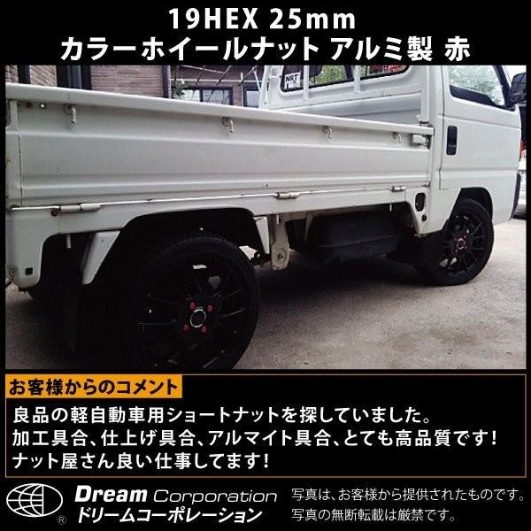 ホイールナットカラー 種類 軽自動車 国産 アルミ製 袋 19HEX 25mm toolshop-dream 14