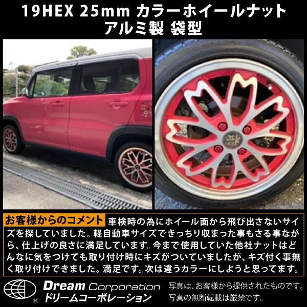ホイールナットカラー 種類 軽自動車 国産 アルミ製 袋 19HEX 25mm toolshop-dream 15