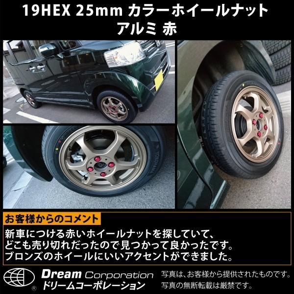ホイールナットカラー 種類 軽自動車 国産 アルミ製 袋 19HEX 25mm toolshop-dream 06