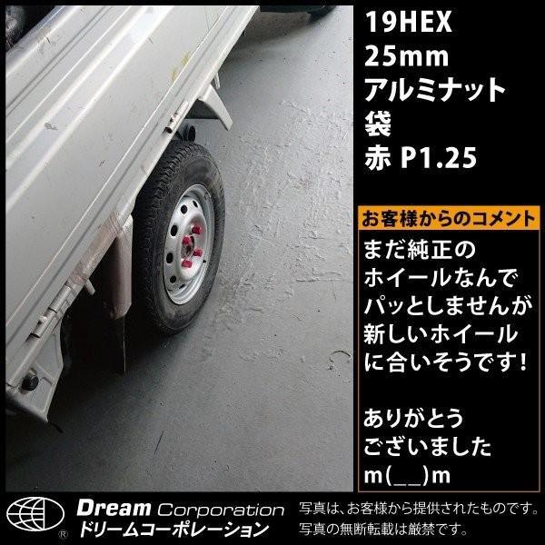 ホイールナットカラー 種類 軽自動車 国産 アルミ製 袋 19HEX 25mm toolshop-dream 07