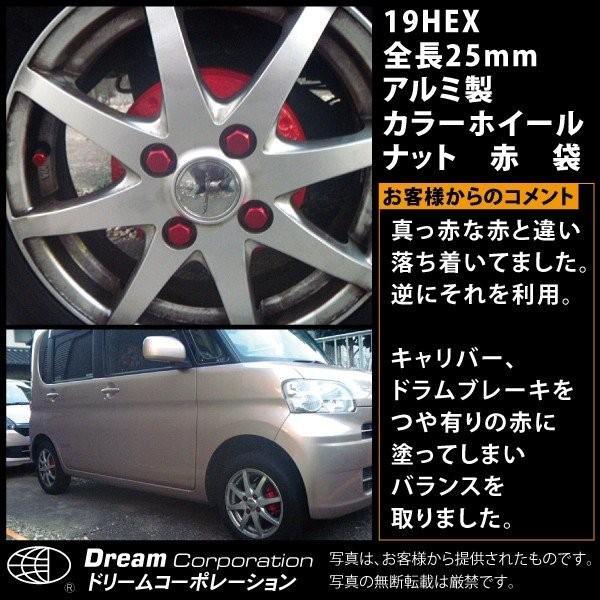 ホイールナットカラー 種類 軽自動車 国産 アルミ製 袋 19HEX 25mm toolshop-dream 08