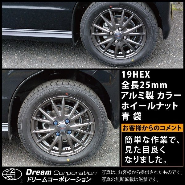 ホイールナットカラー 種類 軽自動車 国産 アルミ製 袋 19HEX 25mm toolshop-dream 09