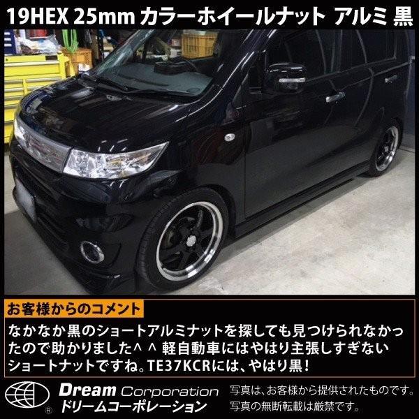 ホイールナットカラー 種類 軽自動車 国産 アルミ製 袋 19HEX 25mm toolshop-dream 10