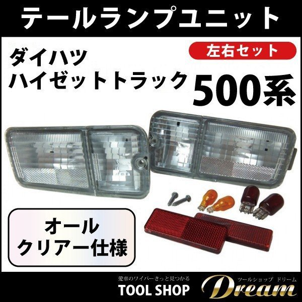 ダイハツ ハイゼットトラック 500系 オールクリアー仕様 テールランプユニット セット toolshop-dream