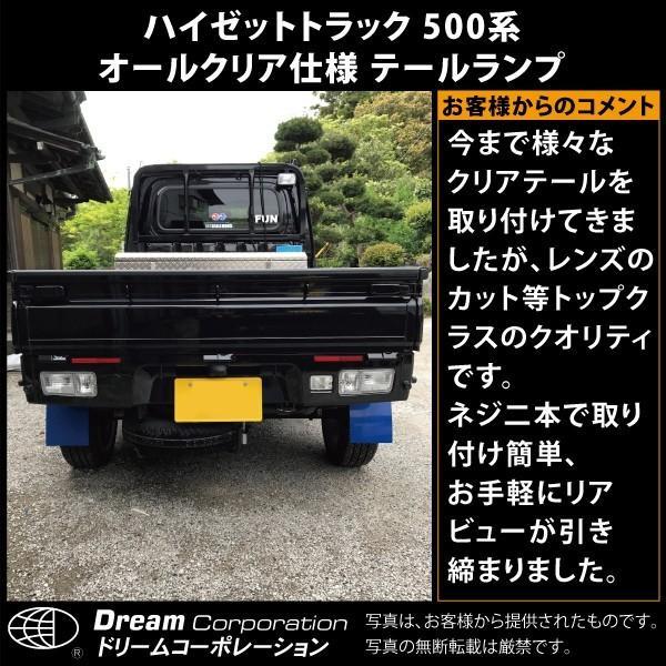 ダイハツ ハイゼットトラック 500系 オールクリアー仕様 テールランプユニット セット toolshop-dream 04