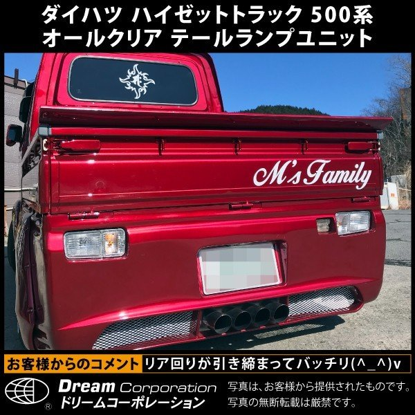 ダイハツ ハイゼットトラック 500系 オールクリアー仕様 テールランプユニット セット toolshop-dream 05