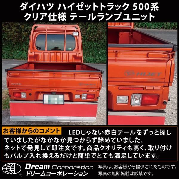 ダイハツ ハイゼットトラック 500系 ウィンカー部 クリアー仕様 テールランプユニット セット|toolshop-dream|04