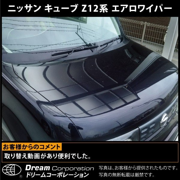 日産 キューブ (2008.11〜) エアロワイパーブレード 交換ゴム付|toolshop-dream|03
