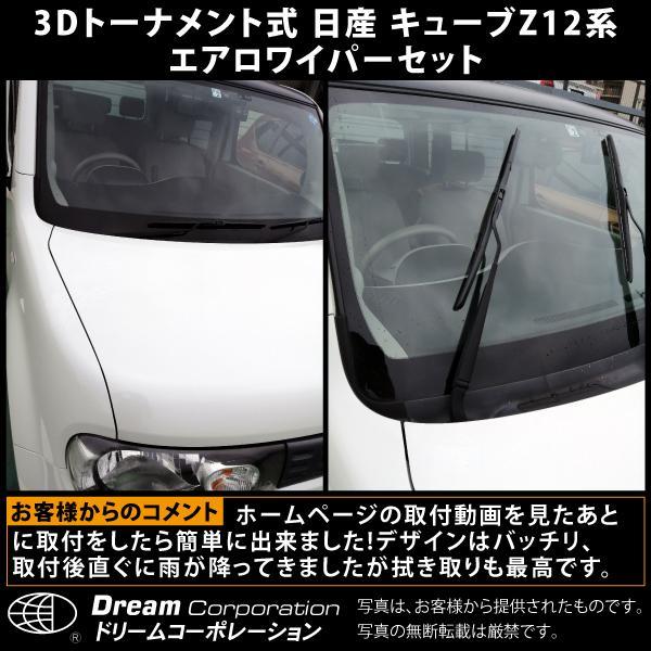 日産 キューブ (2008.11〜) エアロワイパーブレード 交換ゴム付|toolshop-dream|05