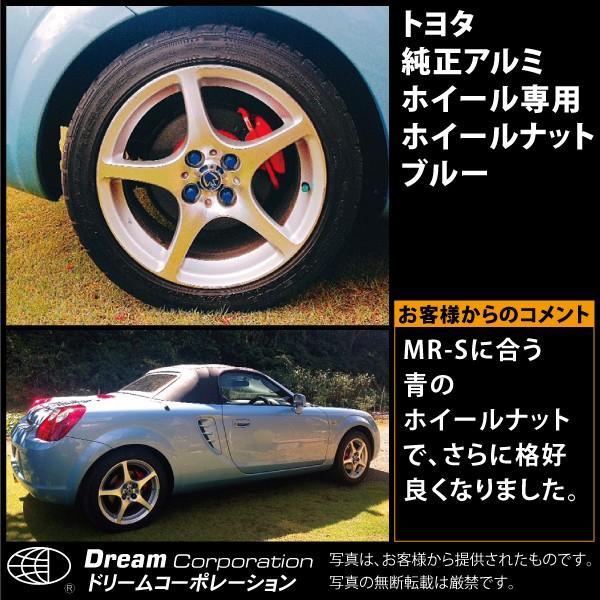 トヨタ アクア カラーホイールナット  国産 純正アルミホイール 専用 青|toolshop-dream|06