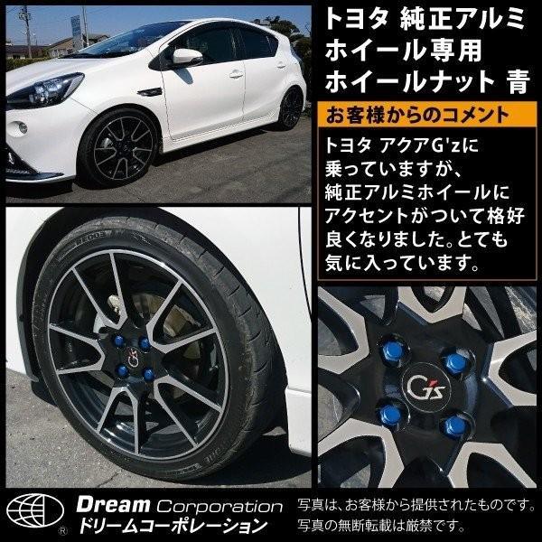 トヨタ アクア カラーホイールナット  国産 純正アルミホイール 専用 青|toolshop-dream|07
