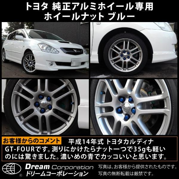 トヨタ アクア カラーホイールナット  国産 純正アルミホイール 専用 青|toolshop-dream|09