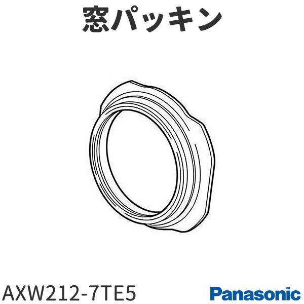 パナソニック ドラム式洗濯機 窓パッキン AXW212-7TE5 tooyama-kaden