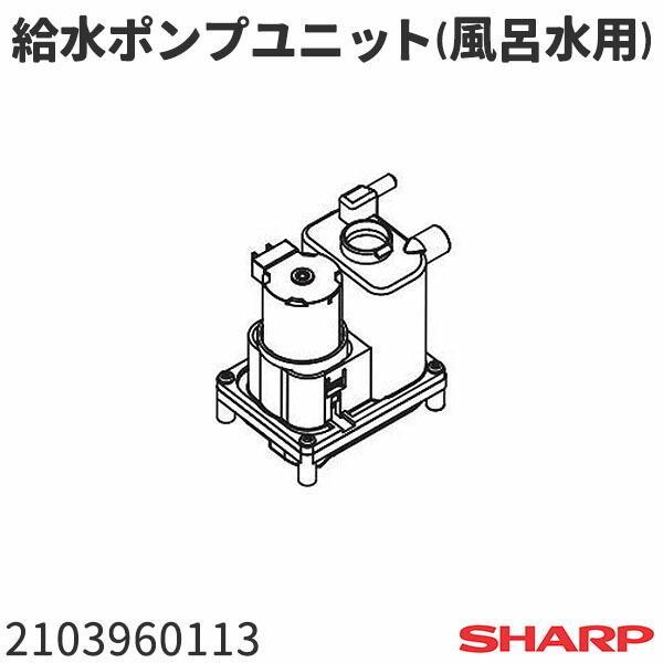 シャープ 洗濯機 給水ポンプユニット(風呂水用) 2103960113|tooyama-kaden