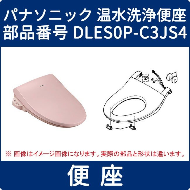 取寄せ パナソニック 温水洗浄便座 便座 (-P) DLES0P-C3JS4|tooyama-kaden