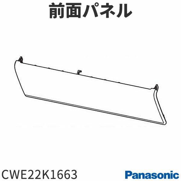パナソニック エアコン CS-366CF2用 前面パネル(カバー) CWE22K1663 シールなし tooyama-kaden