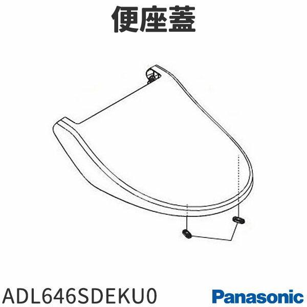 パナソニック 温水洗浄便座 便座蓋 (-CP) ADL646SDEKU0|tooyama-kaden