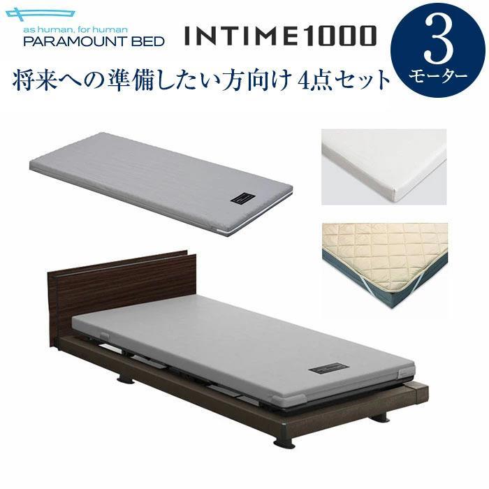 パラマウントベッド 介護ベッド 3モーターの4点セット INTIME1000 インタイム1000 組立設置費無料