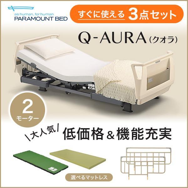 パラマウントベッド 介護ベッド Q-AURA(クオラ)2モーター KQ-62310/62210+マットレス+ベッドサイドレールのお得な3点セット