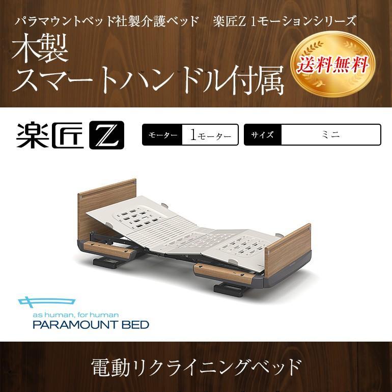 パラマウントベッド社製ベッド 楽匠Z1モーションシリーズ (木製)スマートハンドル付属 ミニ (KQ-7122S,KQ-7102S)
