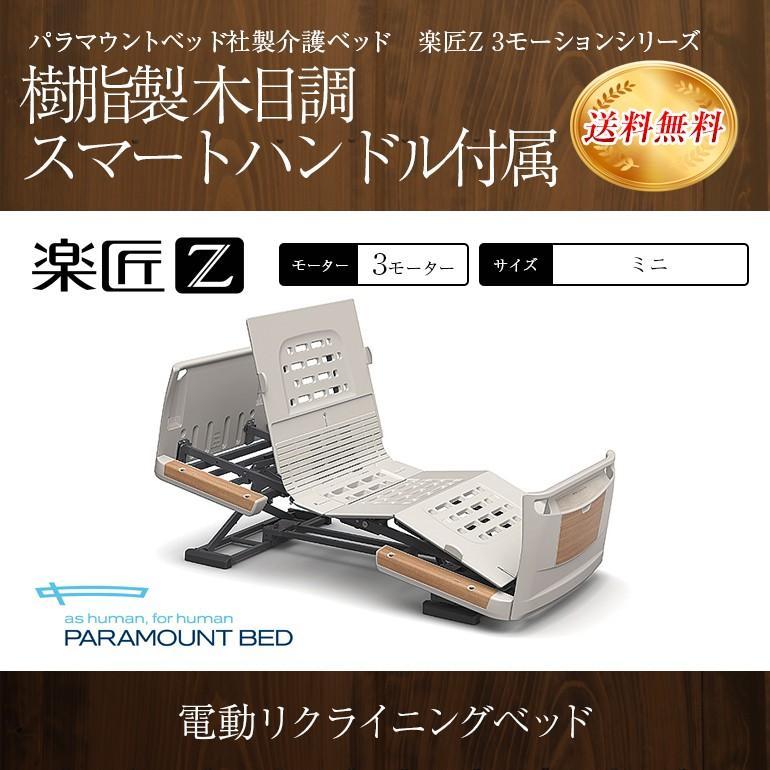 パラマウントベッド社製介護ベッド 楽匠Z3モーションシリーズ (樹脂製・木目調)スマートハンドル付属 ミニ (KQ-7321S,KQ-7301S)