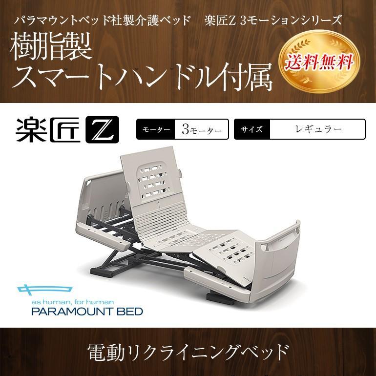 パラマウントベッド社製介護ベッド 楽匠Z3モーションシリーズ (樹脂製)スマートハンドル付属 レギュラー (KQ-7330S,KQ-7310S)