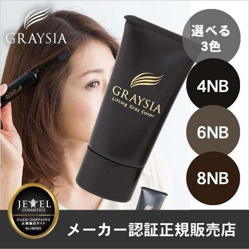 グレイシア (選べる3色) 白髪ぼかし  (あすつく)|top-salon-cosme