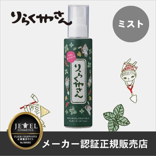 りらくやさん ミスト・タイプ 150ml マッサージローション (あすつく)|top-salon-cosme