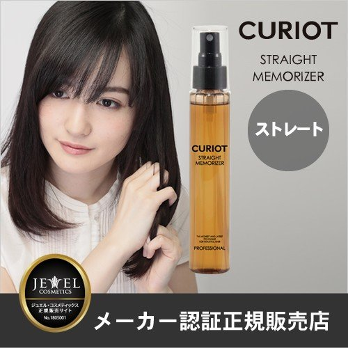 CURIOT キュリオット ストレート・メモライザー 100g(あすつく) top-salon-cosme