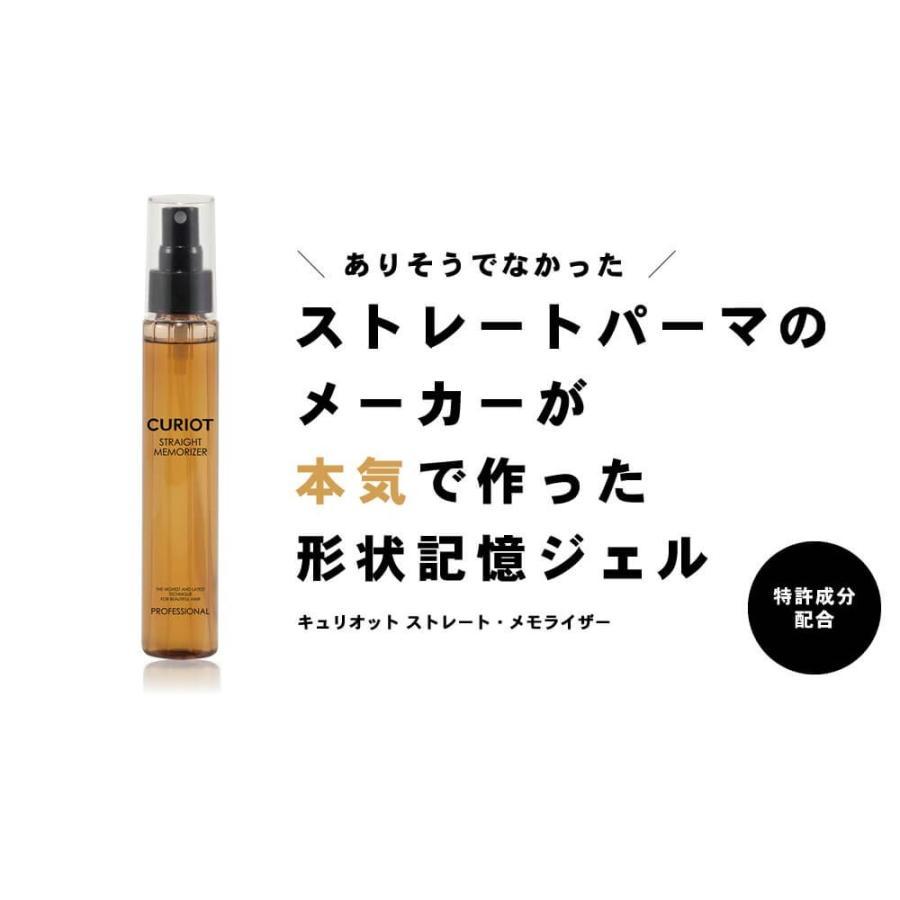 CURIOT キュリオット ストレート・メモライザー 100g(あすつく) top-salon-cosme 02