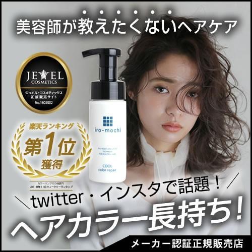 iro-mochi いろもち クールカラーリペア 150ml 寒色用  ヘアカラー復元トリートメント|top-salon-cosme