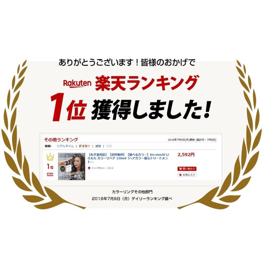 iro-mochi いろもち クールカラーリペア 150ml 寒色用  ヘアカラー復元トリートメント|top-salon-cosme|11