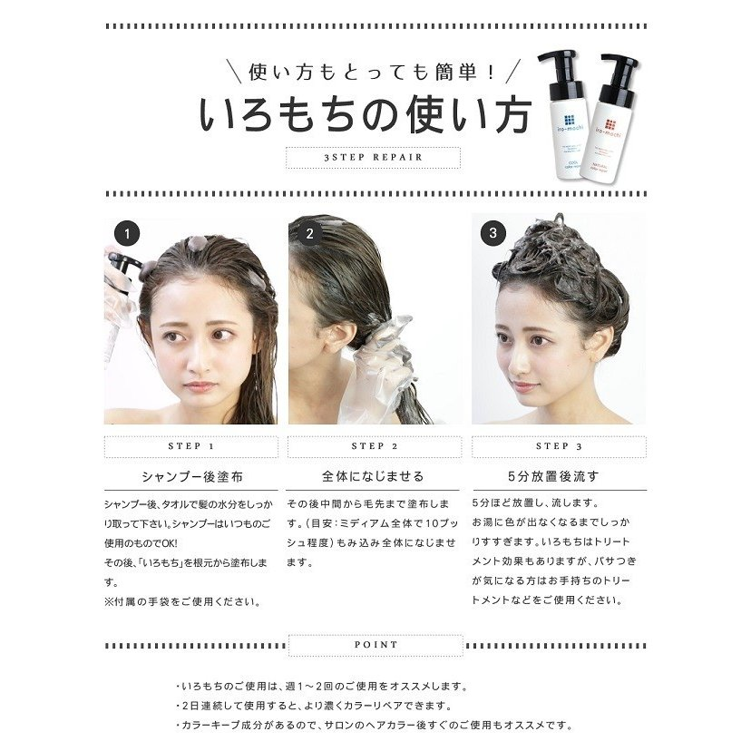 iro-mochi いろもち クールカラーリペア 150ml 寒色用  ヘアカラー復元トリートメント|top-salon-cosme|04
