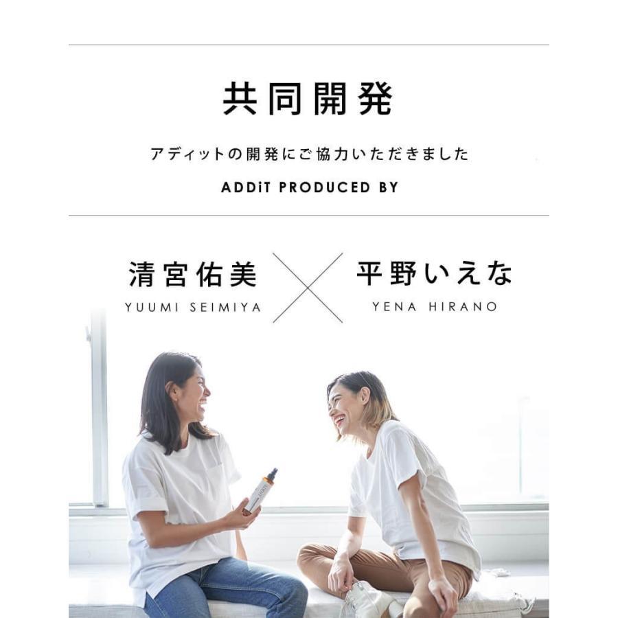 ADDiT アディット オーガニック スカルプエッセンス 200ml(欠品中/次回入荷未定)|top-salon-cosme|13