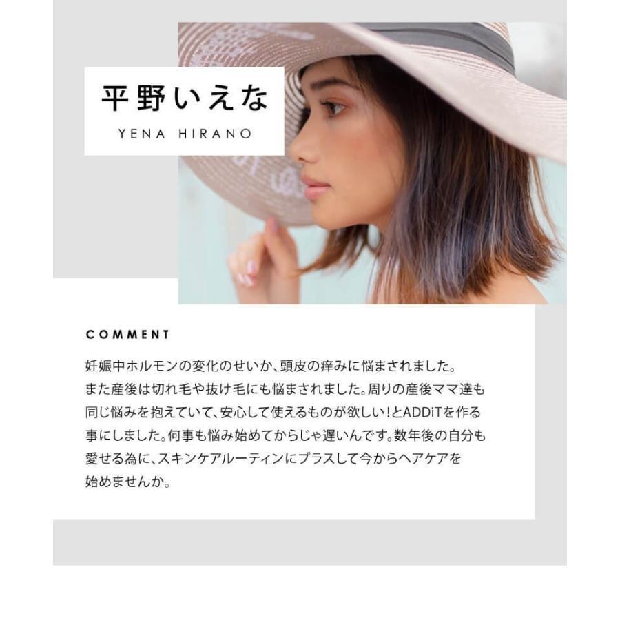 ADDiT アディット オーガニック スカルプエッセンス 200ml(欠品中/次回入荷未定)|top-salon-cosme|15