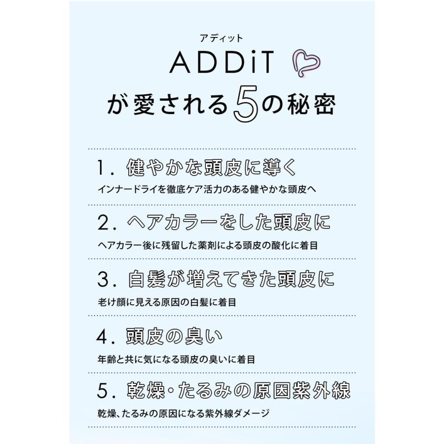 ADDiT アディット オーガニック スカルプエッセンス 200ml(欠品中/次回入荷未定)|top-salon-cosme|04