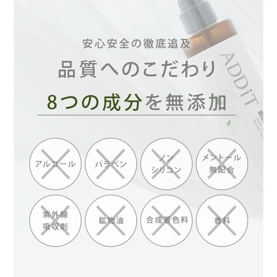 ADDiT アディット オーガニック スカルプエッセンス 200ml(欠品中/次回入荷未定)|top-salon-cosme|07