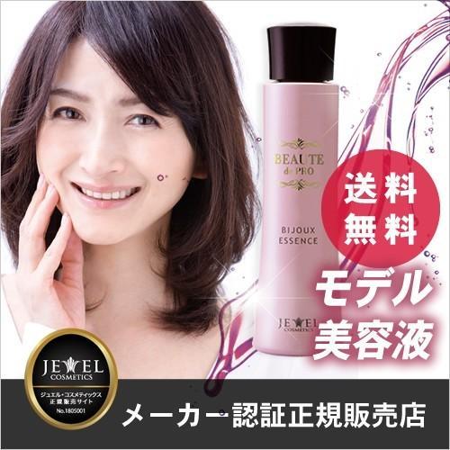 ボーテド・プロ・ビジューエッセンス 80ml オールインワン美容液 (あすつく) top-salon-cosme