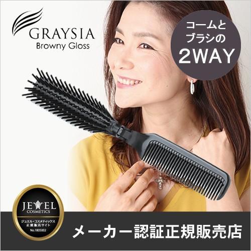 グレイシア ブラウニーグロス 専用ブラシ (あすつく)|top-salon-cosme