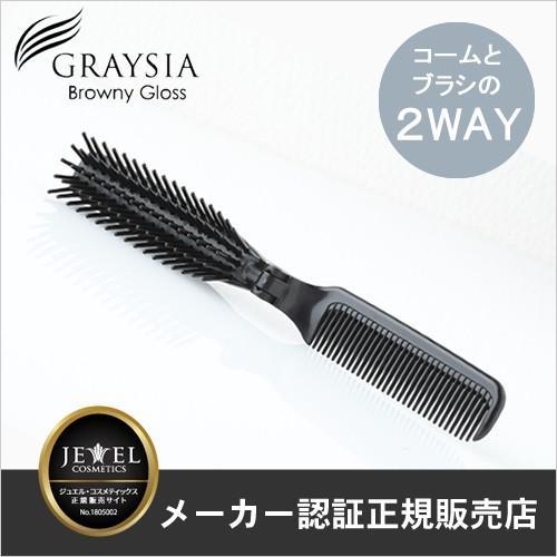 グレイシア ブラウニーグロス 専用ブラシ (あすつく)|top-salon-cosme|02