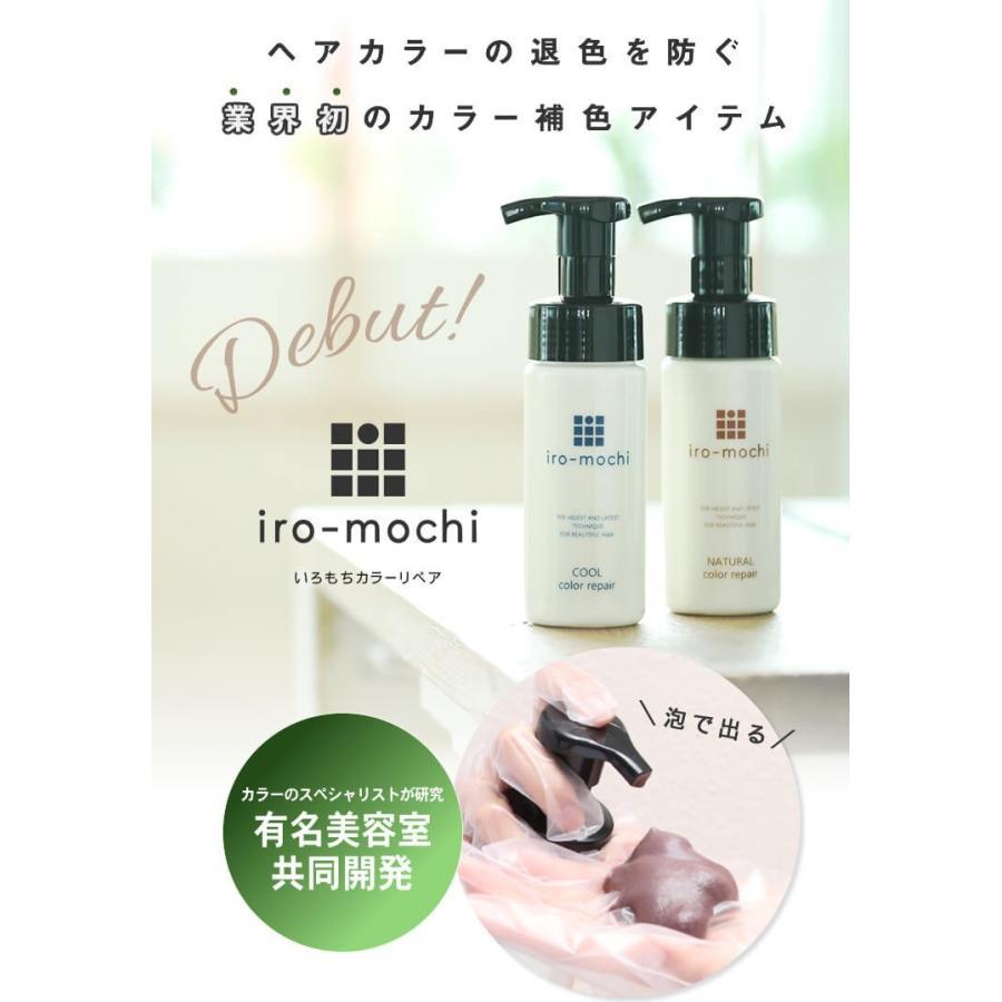iro-mochi いろもち カラーリペア&キューテック4週間キット セット カラー復元&キューティクル強化 (選べるカラー)(あすつく) 送料無料|top-salon-cosme|02