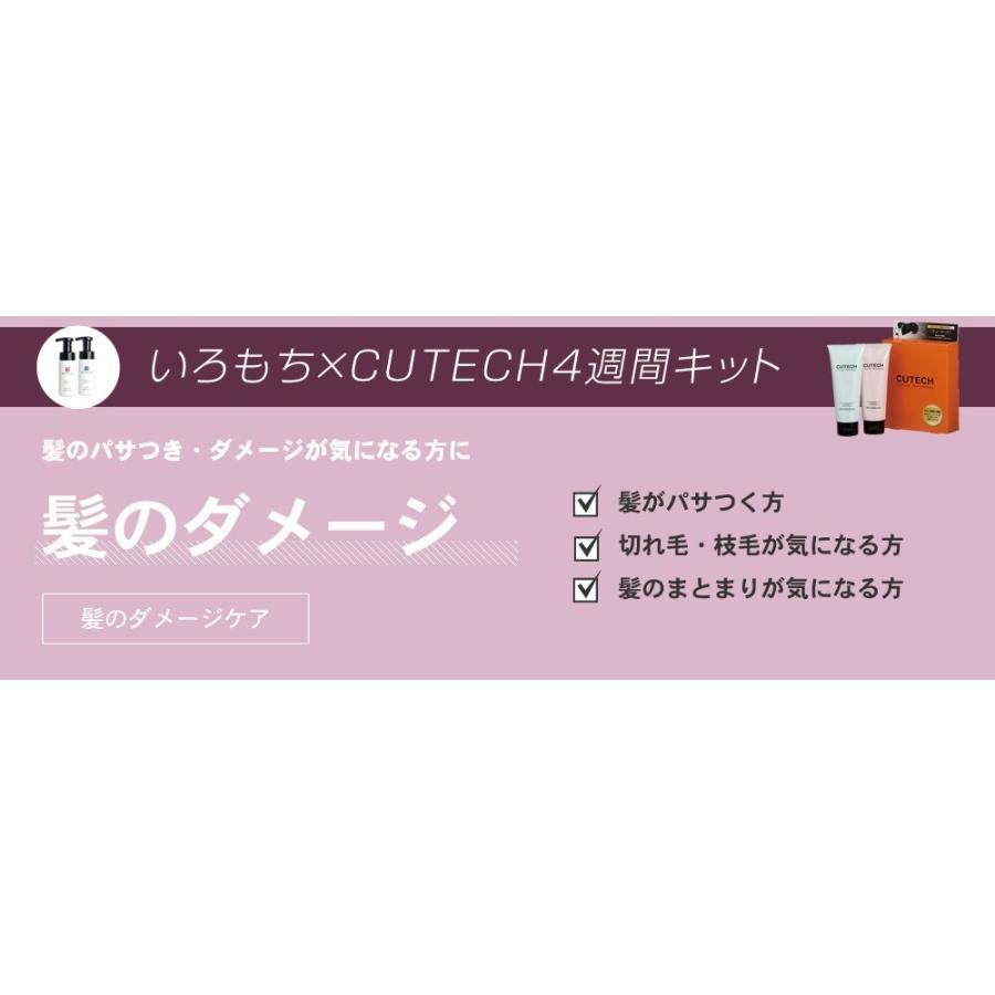 iro-mochi いろもち カラーリペア&キューテック4週間キット セット カラー復元&キューティクル強化 (選べるカラー)(あすつく) 送料無料|top-salon-cosme|06