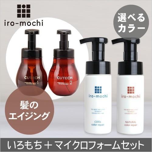 iro-mochi いろもち カラーリペア&キューテック マイクロフォーム セット カラー復元&ハリコシボリュームアップ (選べるカラー)(あすつく) 送料無料|top-salon-cosme