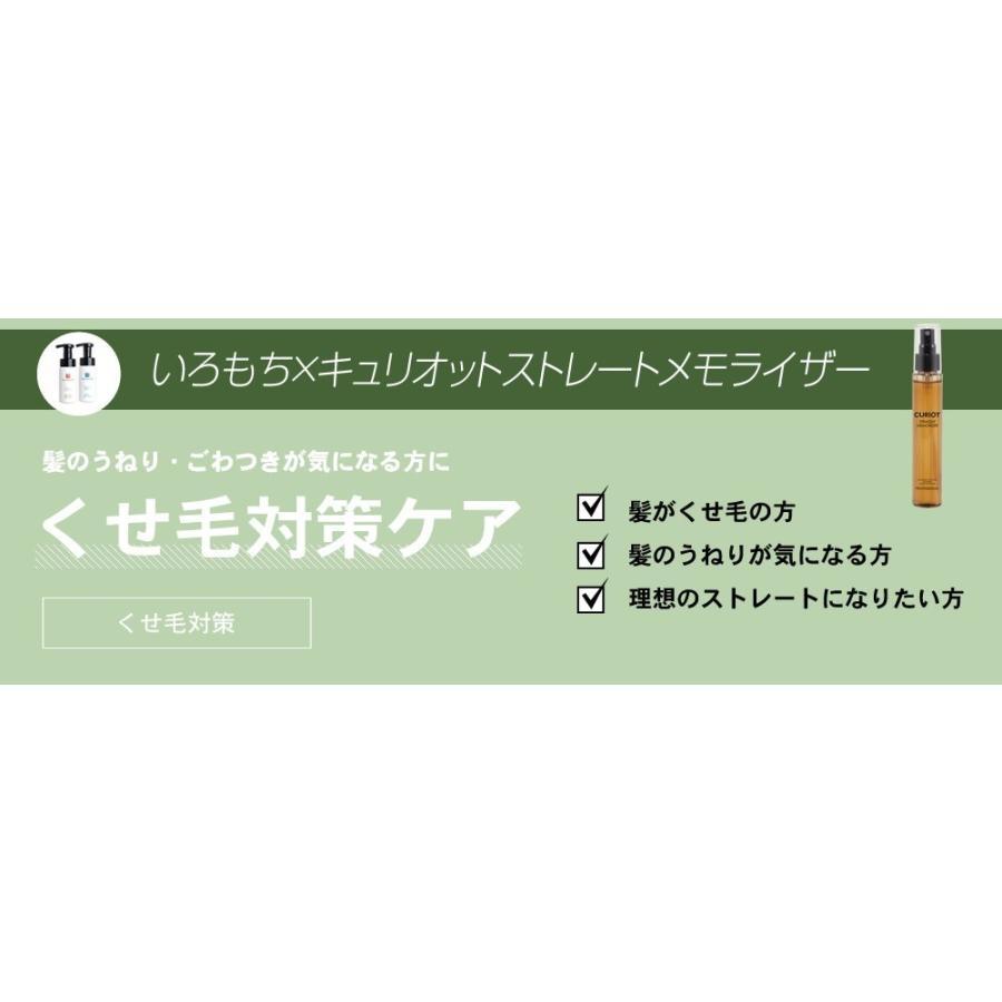 iro-mochi いろもち カラーリペア&キュリオット ストレートメモライザー セット カラー復元&くせ毛対策ケア (選べるカラー)(あすつく) 送料無料|top-salon-cosme|06