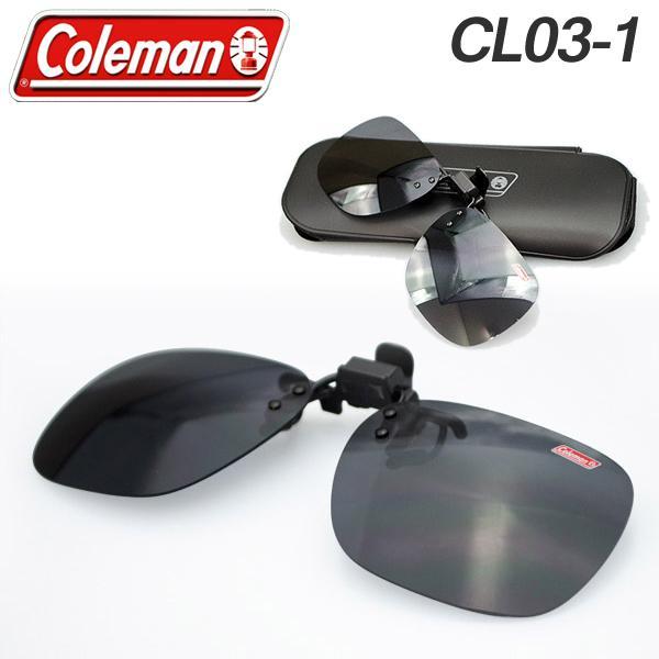 送料無料 規格内 コールマン Coleman 18%OFF 偏光サングラス クリップオン 跳ね上げ式レンズ UVカット レディース 最安値に挑戦 釣り 携帯ケース付き メンズ CL03-1 男女兼用