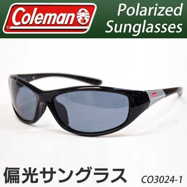 日本未発売 送料無料 定形外 偏光サングラス Coleman スポーツサングラス セルフレーム お買得 釣り CO3024-1 運転 コールマン ゴルフ 光の乱反射をカット