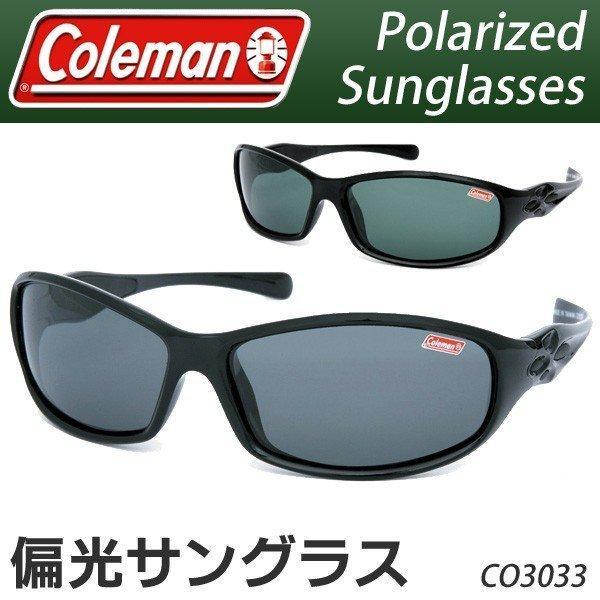 送料無料 定形外 偏光サングラス 激安挑戦中 Coleman スポーツサングラス セルフレーム CO3033-1 CO3033-3 人気ショップが最安値挑戦 ゴルフ CO3033 運転 釣り ツーリング コールマン