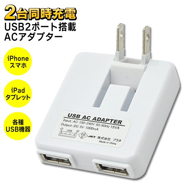 2台同時充電OK 品質保証 USB2ポート搭載 タブレットPC スマホ充電器 USB-AC変換アダプター 完売 最大出力1.0A 海外対応 ついで買いセール 旅行用品 薄型1Aアダプタ ■■