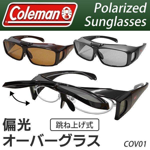 安全 評価 送料無料 定形外 偏光サングラス Coleman オーバーサングラス 跳ね上げ COV01-1 COV01 釣り COV01-2 COV01-3 眼鏡の上から掛けられる コールマン
